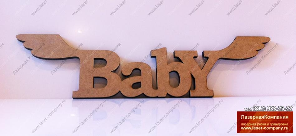 """Слово """"Baby"""" с крыльями из дерева"""