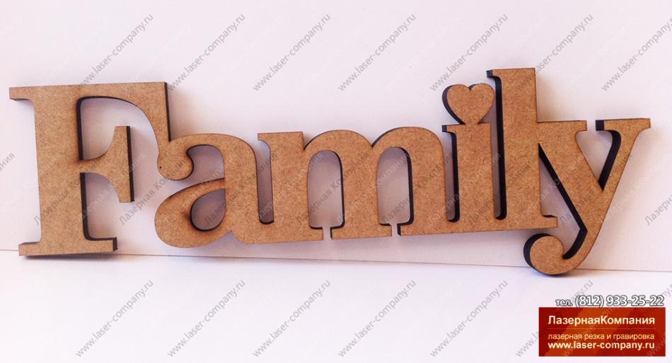 """Слово """"Family"""" с сердцем из дерева"""