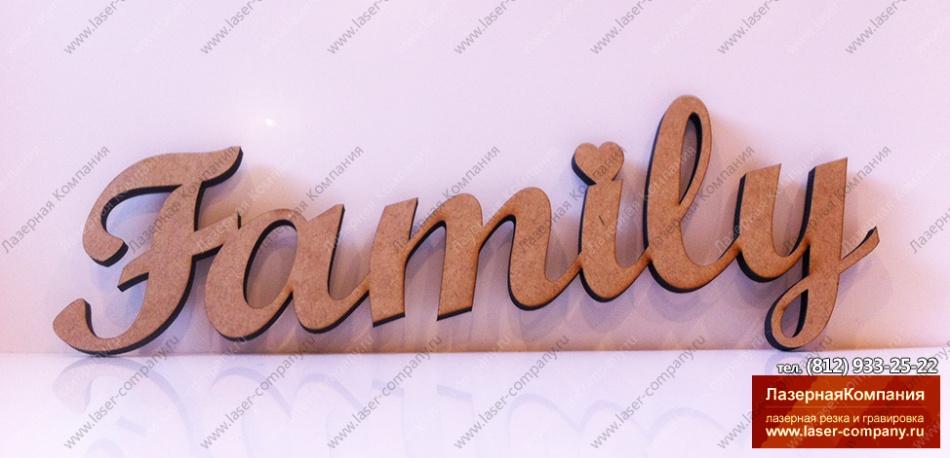"Слово ""Family"" курсив из дерева"
