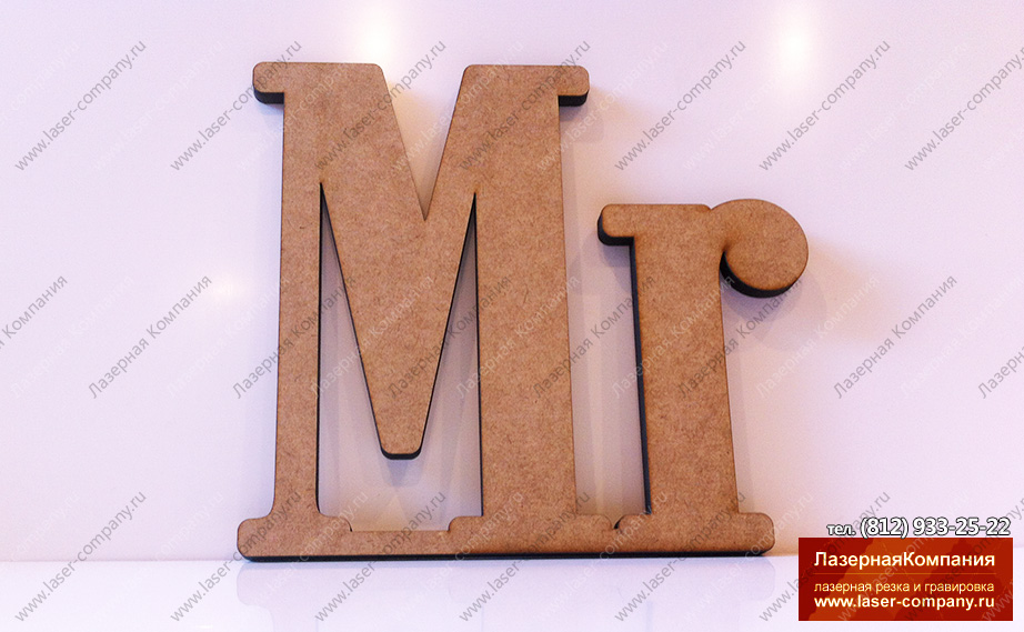 "Слово""Mr"" из дерева"