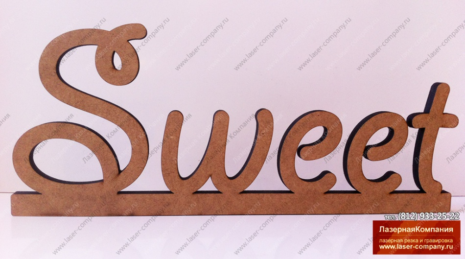 "Слово ""Sweet"" из дерева"
