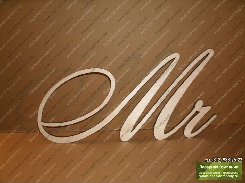 "Слово""Mr"" курсив из дерева"