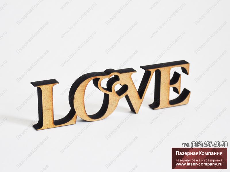"Слово ""LOVE"" с сердцами из дерева"