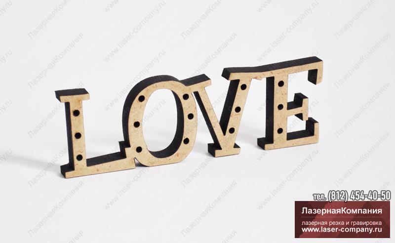 """Слово """"LOVE"""" в горошек из дерева"""