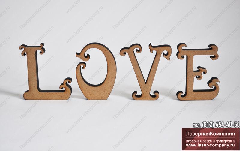 """Буквы """"LOVE"""" отдельно стоящие из дерева"""