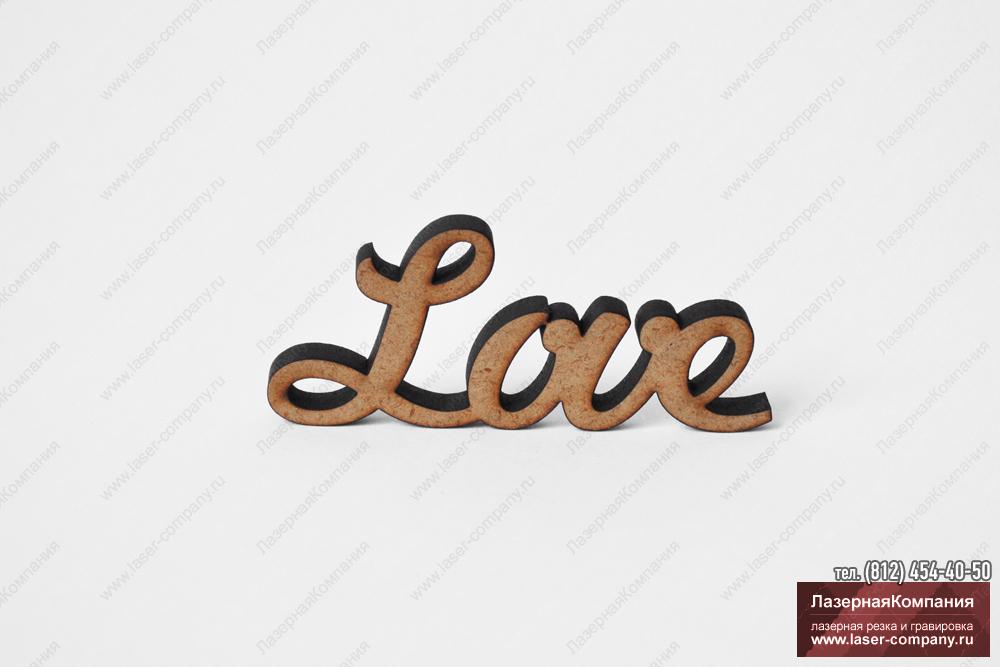 "Слово ""Love"" из дерева"