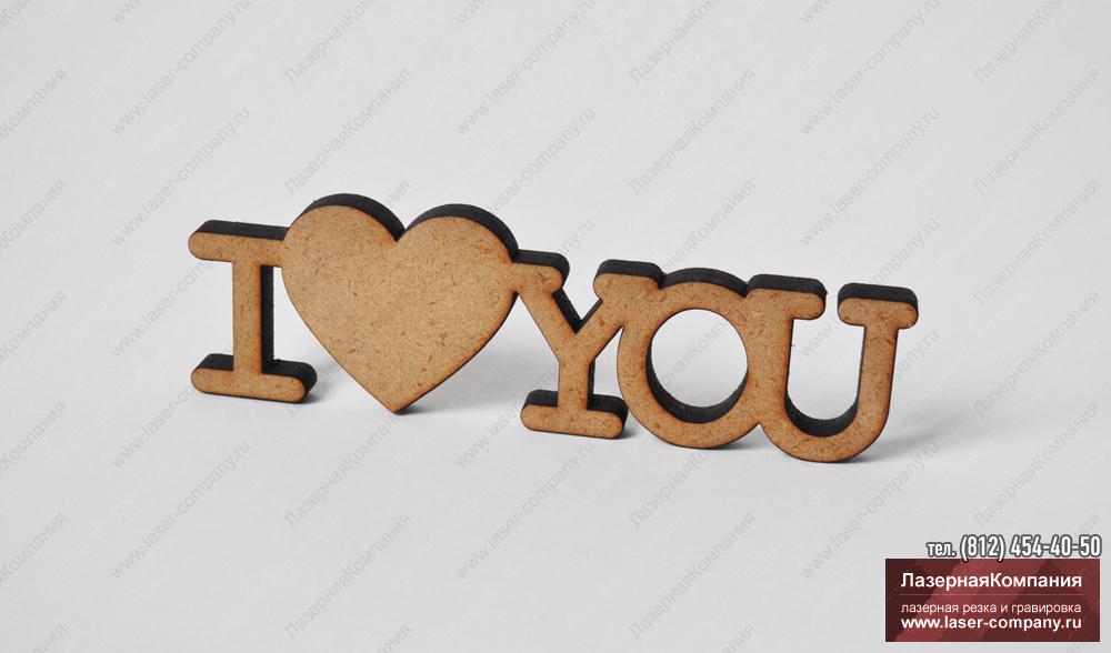 """Слово """"I love you"""" из дерева"""