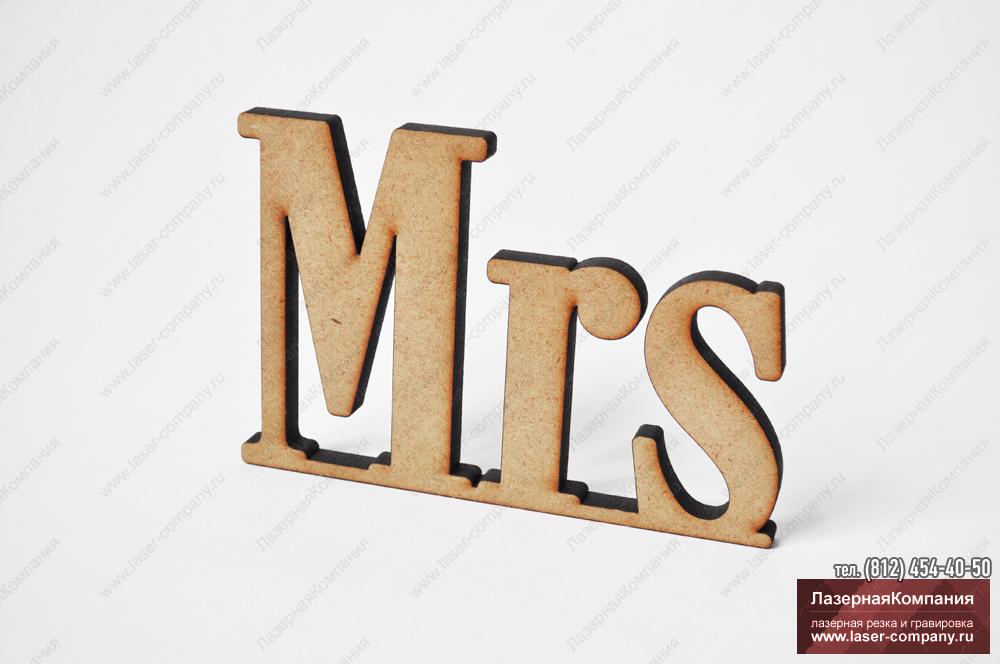 "Слово ""Mrs"" из дерева"