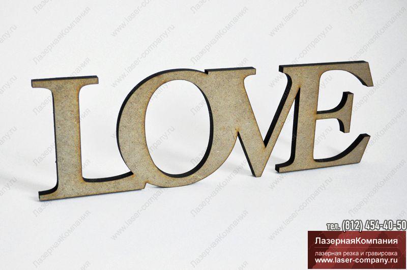 "Слово ""LOVE"" популярное из дерева"