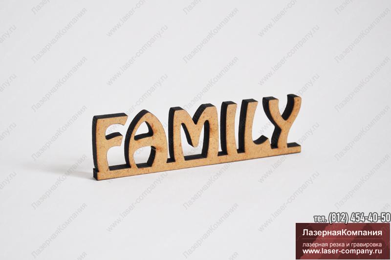 """Слово """"FAMILY"""" из дерева"""