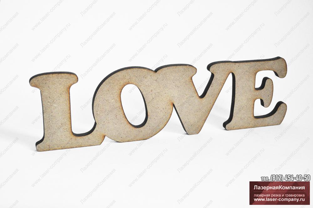 """Слово """"LOVE"""" оригинальное из дерева"""
