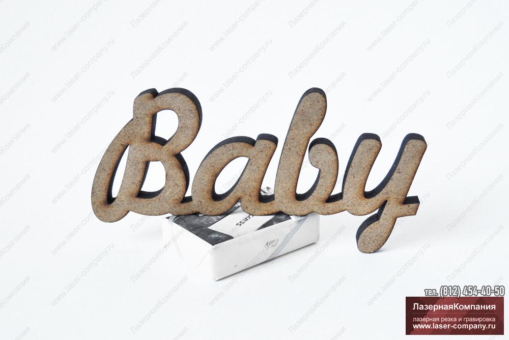 "Слово ""Baby"" популярное из дерева"