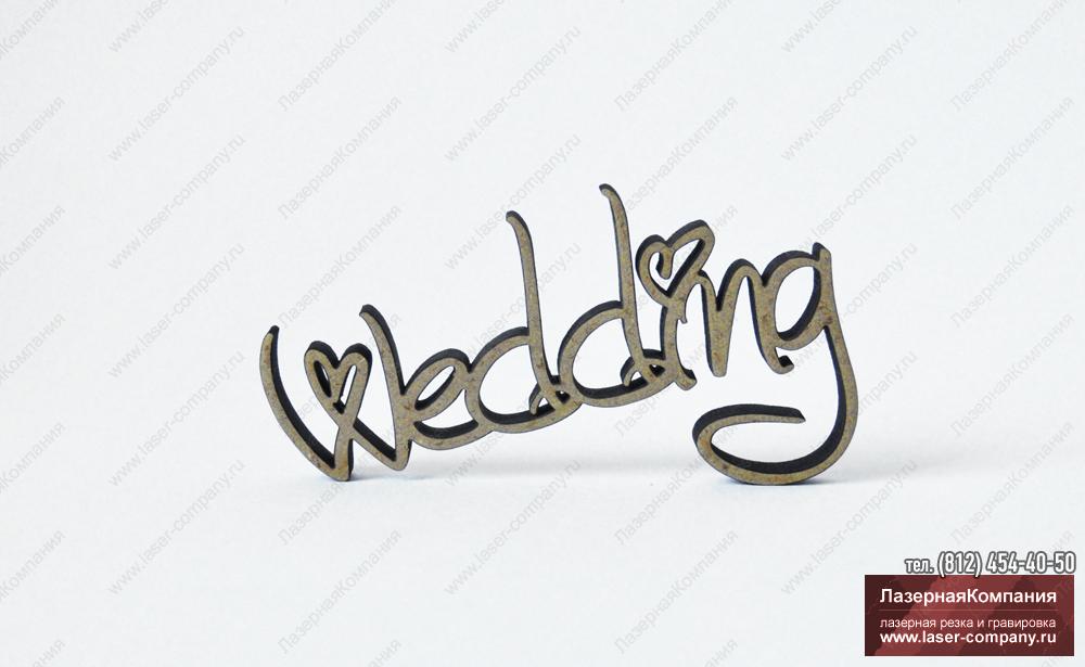 """Слово """"Wedding"""" с сердцами из дерева"""