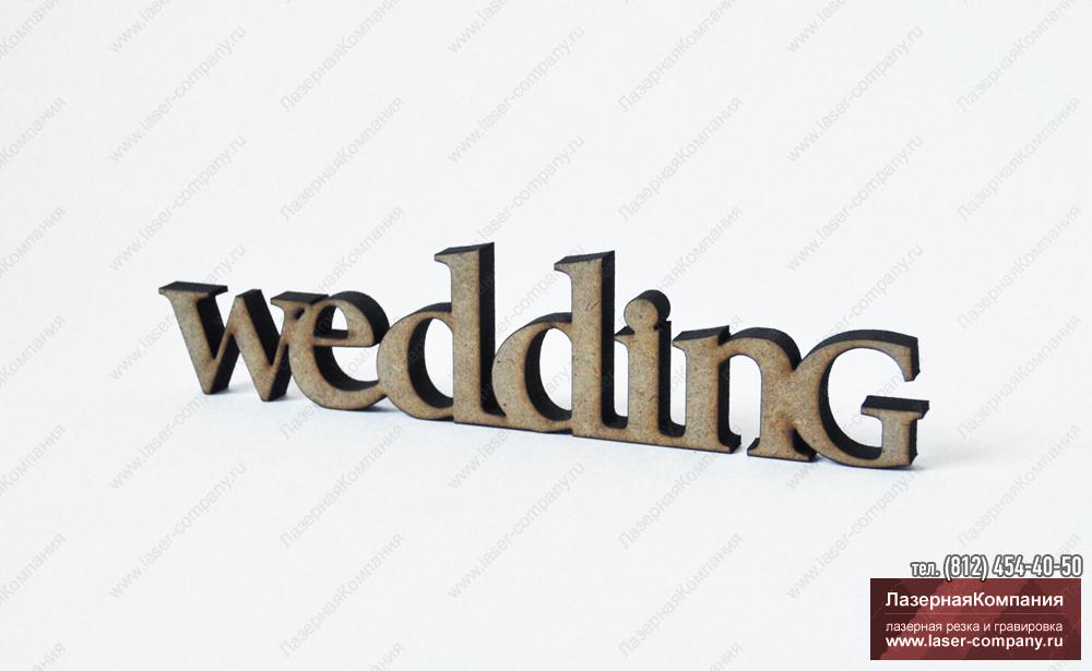 """Слово """"Wedding"""" из дерева"""