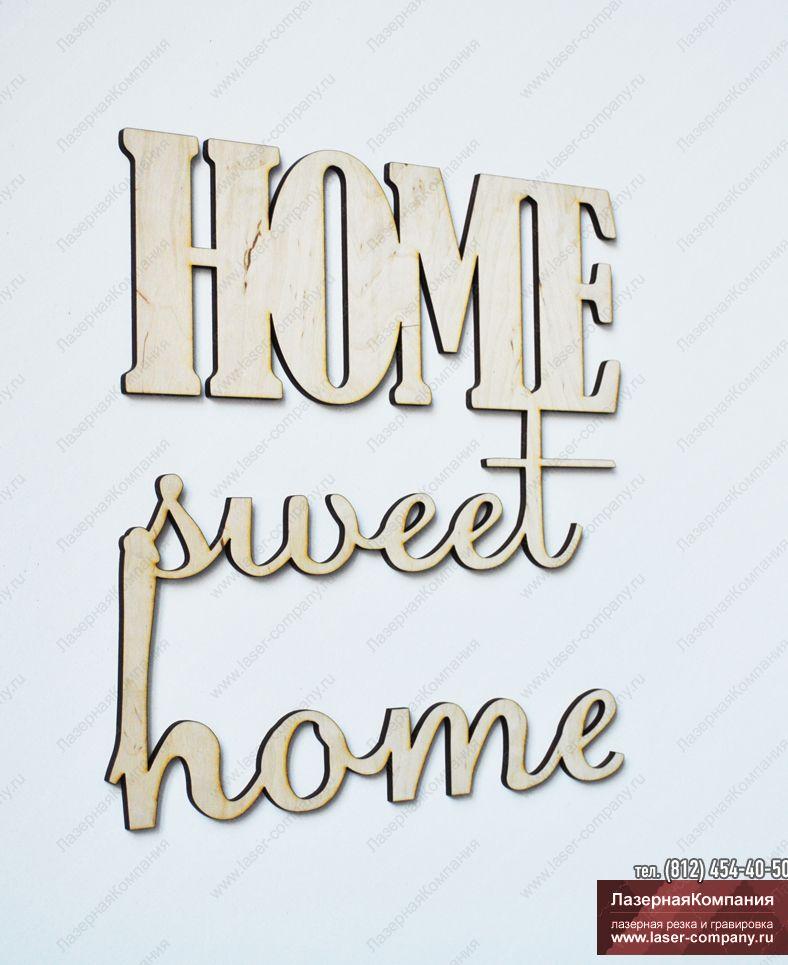 /internet-magazin/dekor-dlya-sten/818-dekorativnoe_panno_home_sweet_home_iz_dereva.html