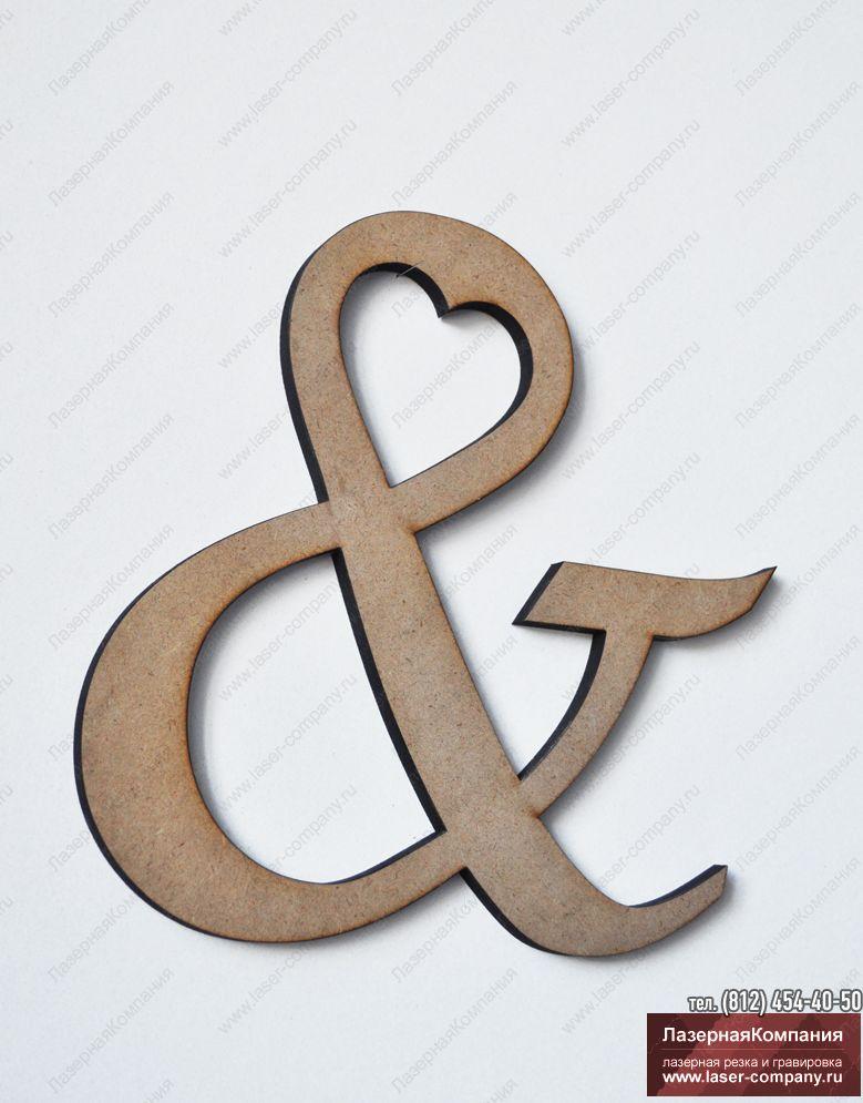 Буква & c cердцем из дерева
