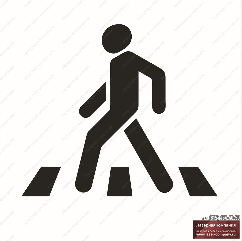 "Трафарет спец. знак ""Пешеходный переход"""