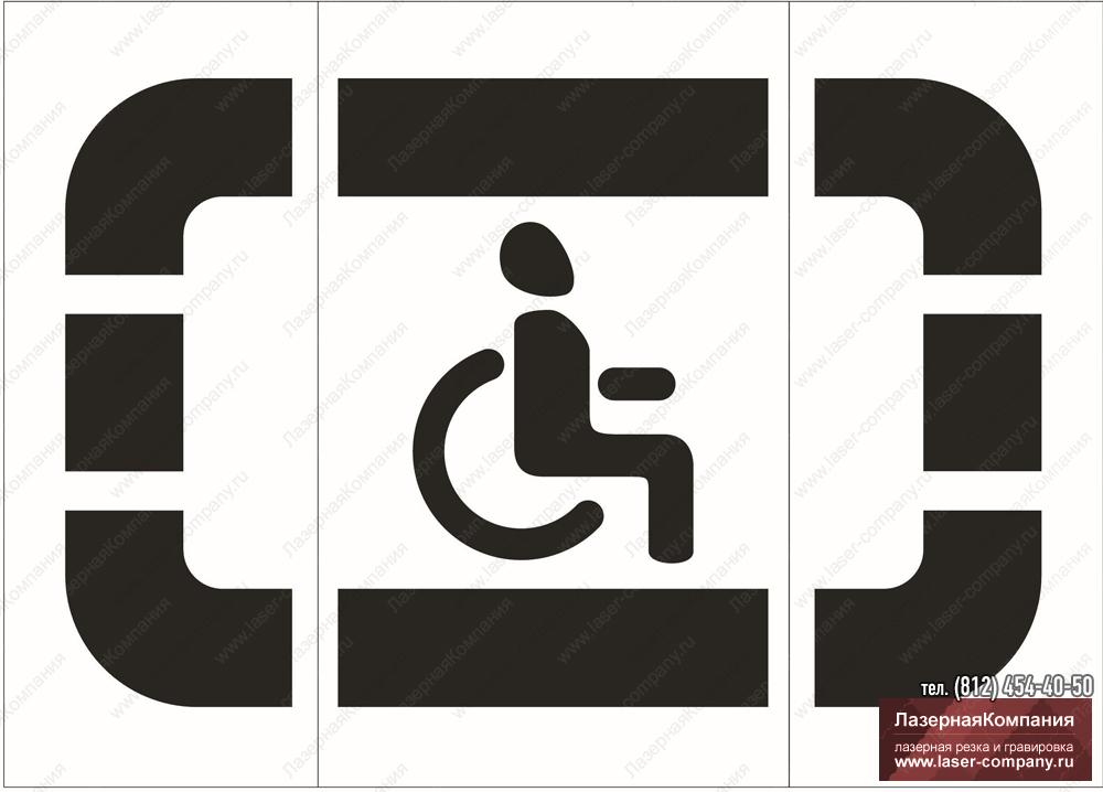 """Трафарет спец. знак """"Инвалид"""""""