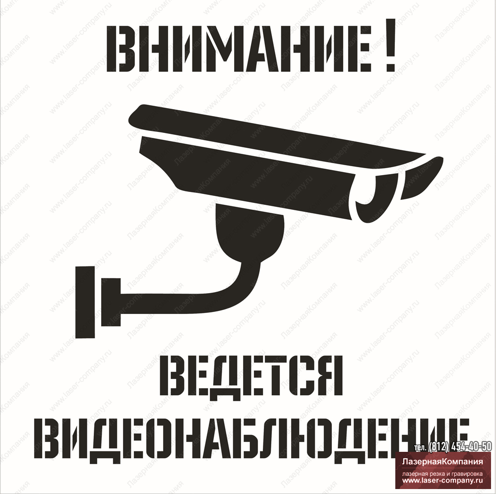 """Трафарет спец. знак """"Видеонаблюдение"""""""