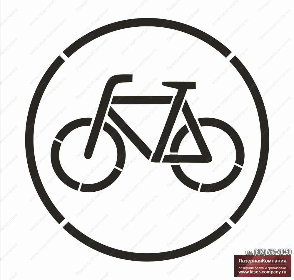 """Трафарет спец. знак """"Велосипедная дорожка"""""""