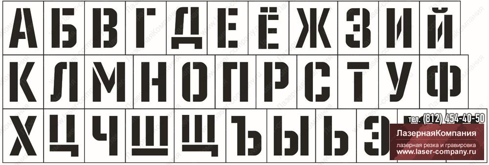 /internet-magazin/trafareti/1837-komplekt_trafaretov_bukv_shrift_1.html