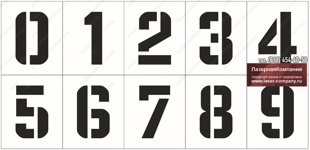 Как сделать трафареты цифр