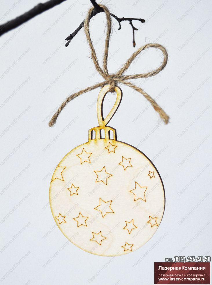"""Игрушка """"Новогодний шар"""" из дерева"""