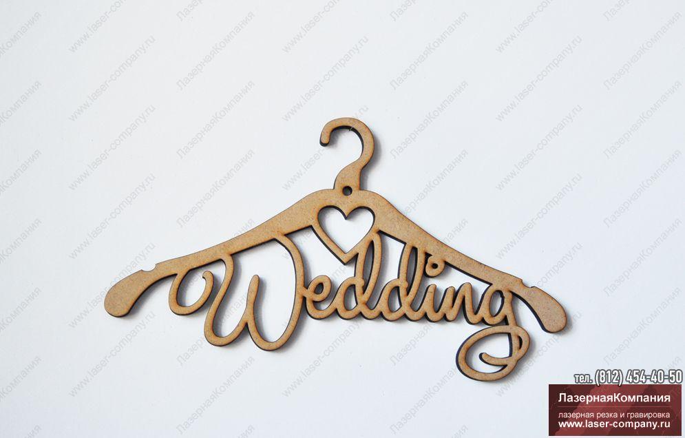 """Вешалка свадебная """"Wedding"""""""