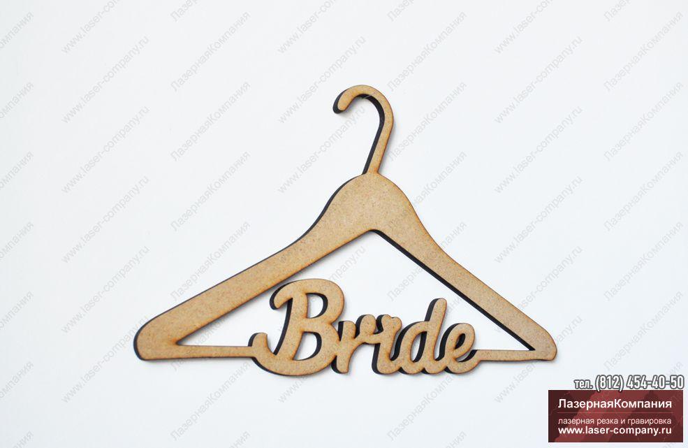 """Вешалка свадебная """"Classic Bride"""""""