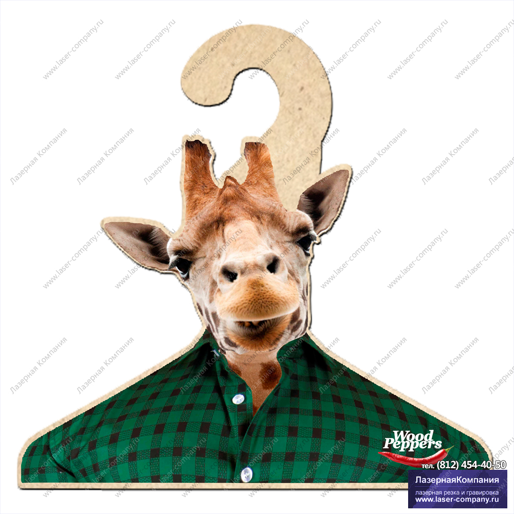 """Плечики """"Жираф"""""""