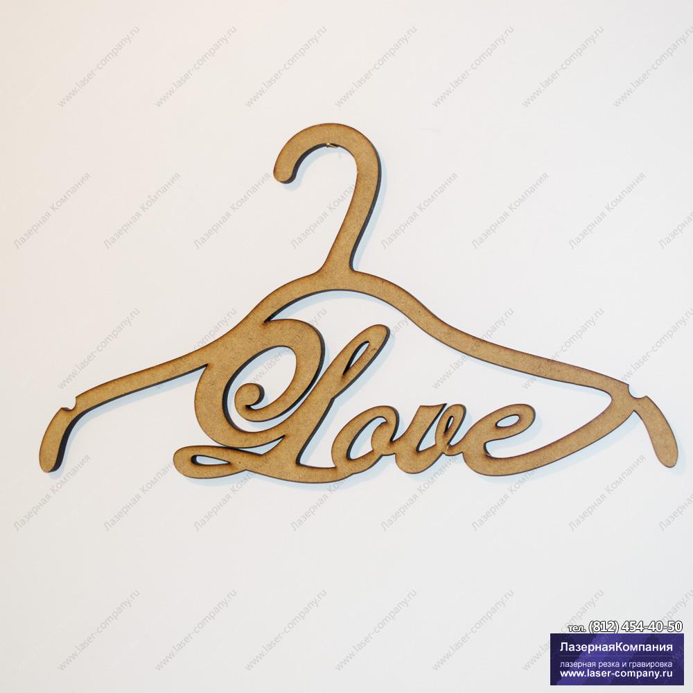 """Вешалка свадебная """"Love"""""""