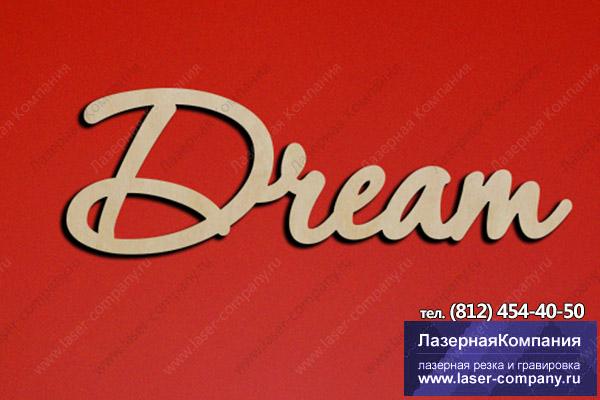 """Слово """"Dream"""" из дерева"""