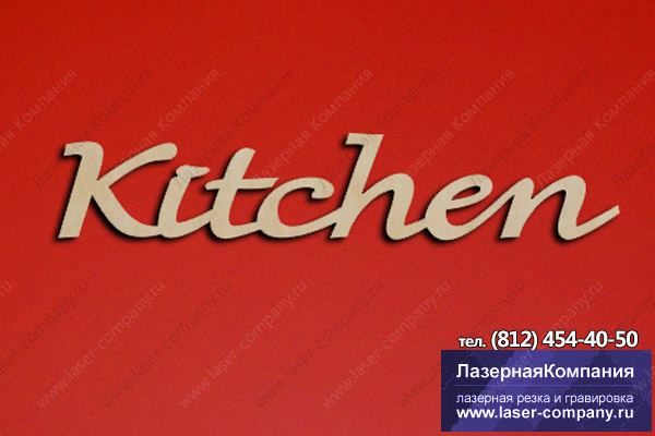 "Слово ""Kitchen"" из дерева"