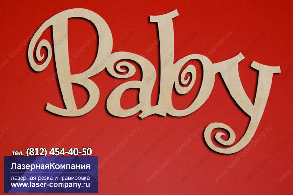 """Слово """"Baby"""" из дерева"""