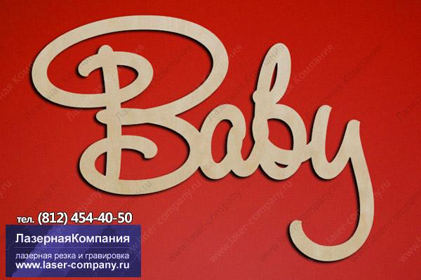 """Слово """"Baby 2"""" из дерева"""