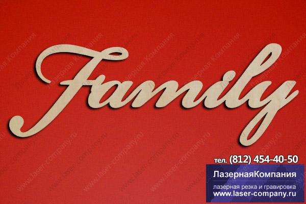 """Слово """"Family """" из дерева"""