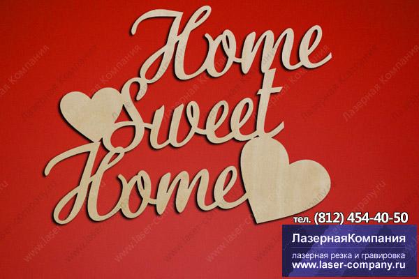 """Надпись """"Home Sweet Home"""""""