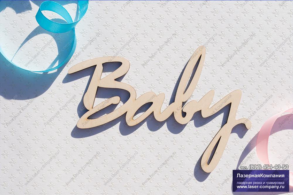 """Слово """"Baby 3"""" из дерева"""