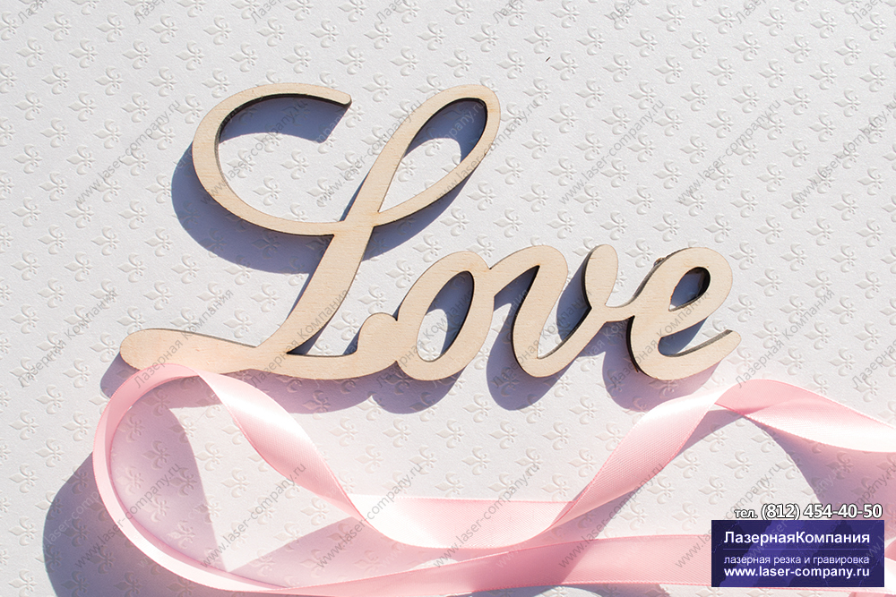 /internet-magazin/slova-i-bukvi-dly-fotosessii/8722-slovo__love__iz_dereva.html