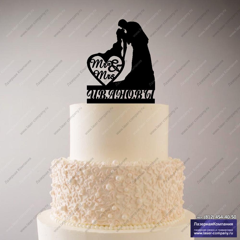"""Топпер на свадебный торт """"Сладкий поцелуй"""""""