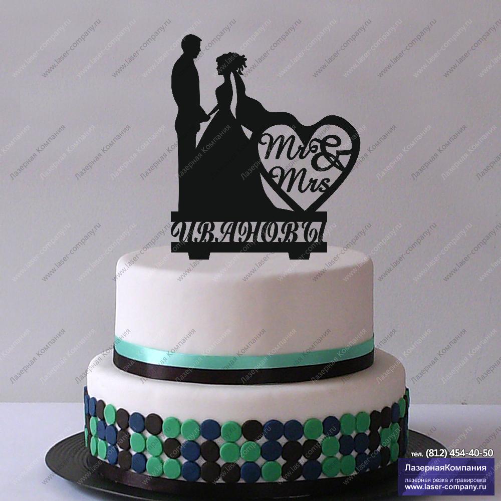 """Топпер на свадебный торт """"Жених и невеста"""""""