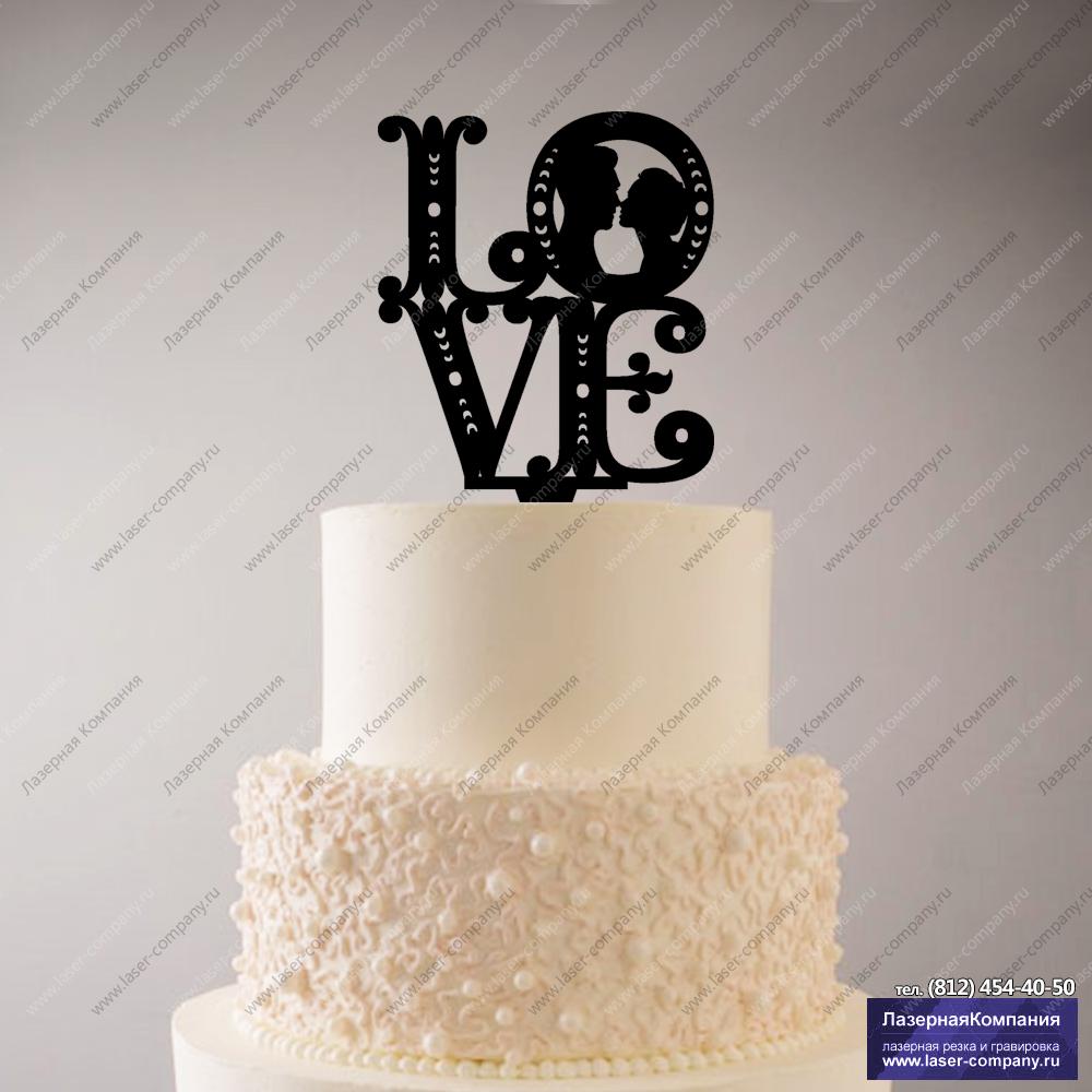 """Топпер на торт """"Любовь"""" из акрила"""