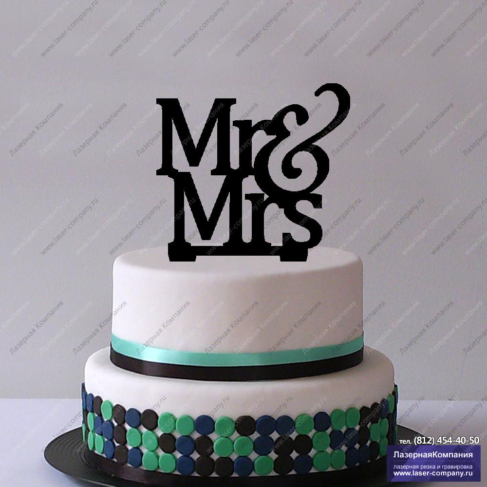 """Топпер """"Mr & Mrs"""""""