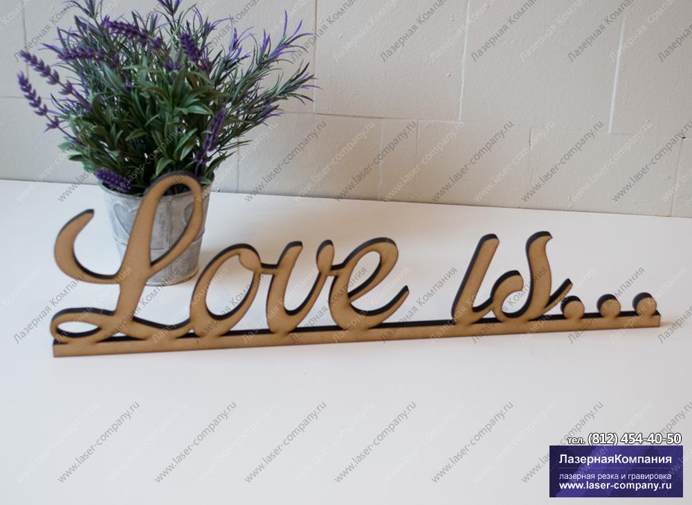 """Надпись """"Love is..."""" курсивом из дерева"""