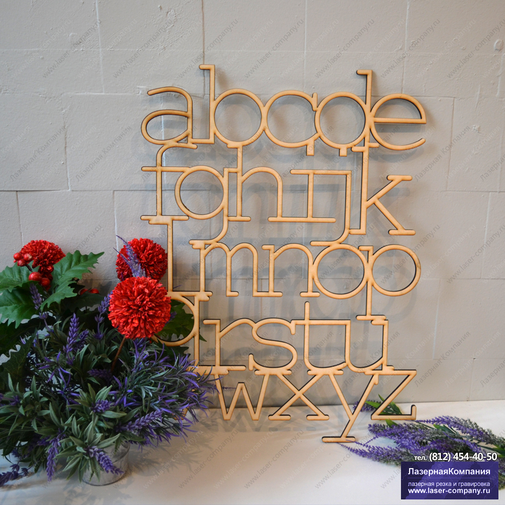 """Декоративное пано на стену """"Алфавит"""""""