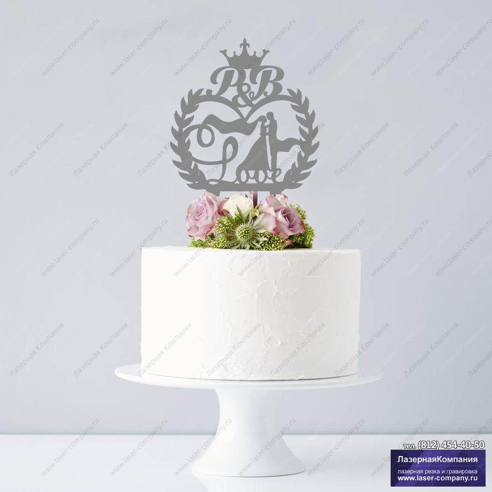 "Топер на торт ""Лавр"""