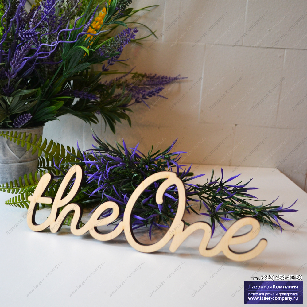 """Слово """"the One"""" из дерева"""