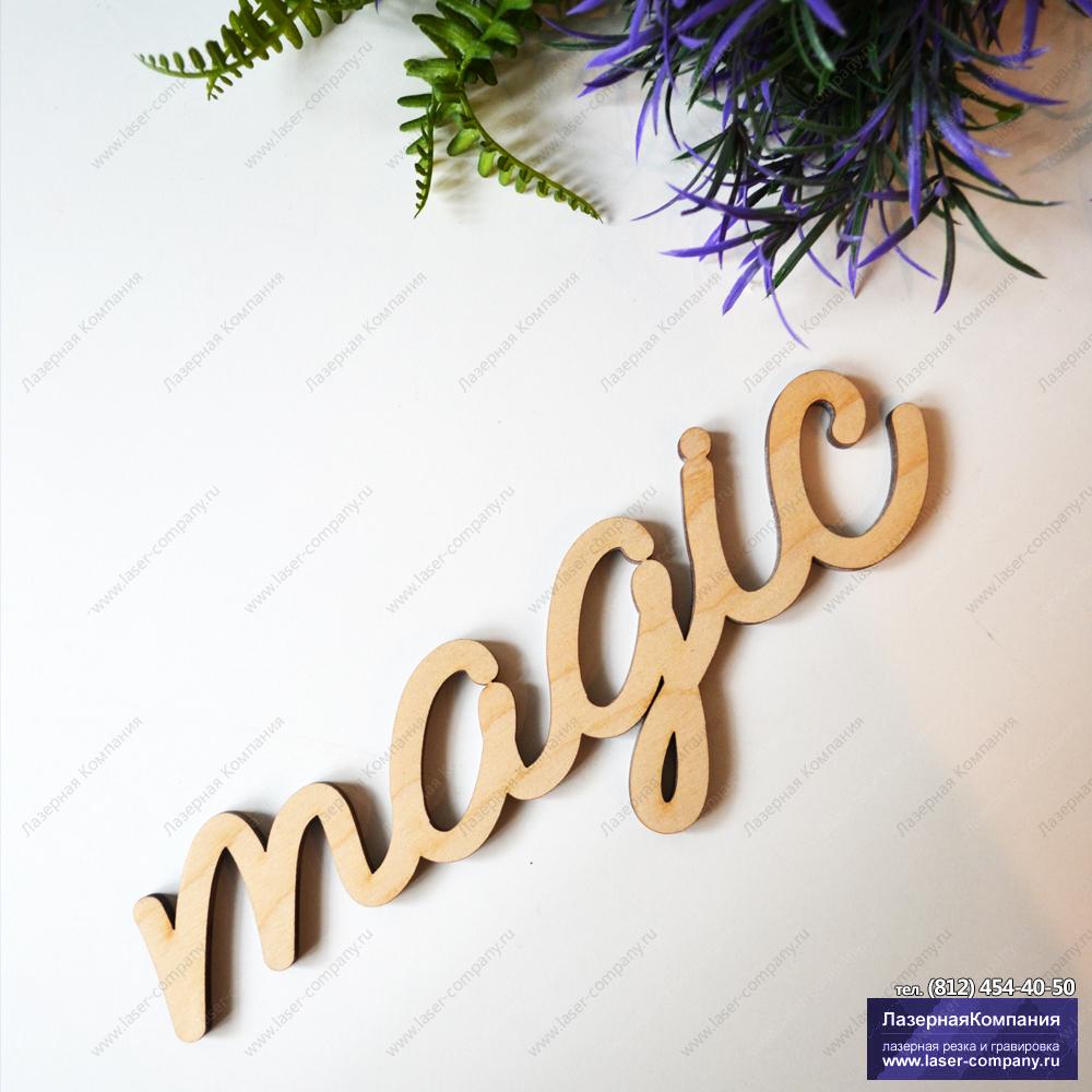 """Слово """"magic"""" из дерева"""