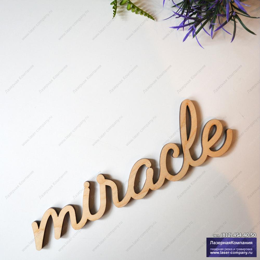 """Слово """"miracle"""" из дерева"""