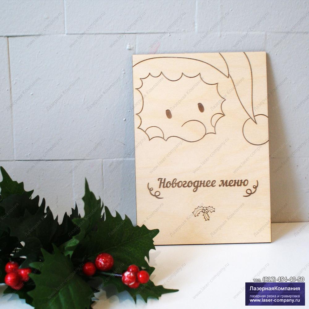 Обложка для Новогоднего меню